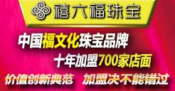禧六福珠宝加盟5.13