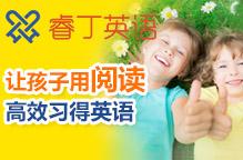 睿丁英语 专注6-15岁青少儿英语教育