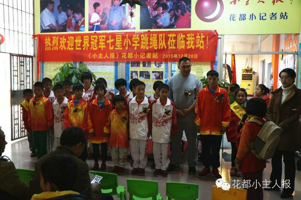 小学冠军七星小学主持队与《小主人报》花都小v小学跳绳世界图片