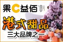 果C益佰港式甜品