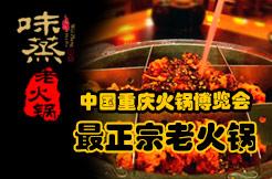 味蒸老火锅加盟