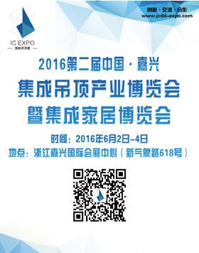中国集成吊顶博览会