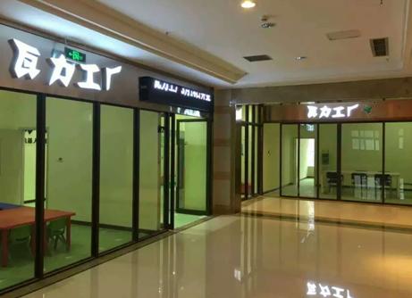 祝贺瓦力工厂机器人学校重庆汽博中心校区隆重开业