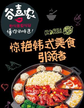 谷喜农韩式美食
