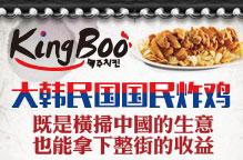 KINGBOO韩国炸鸡加盟