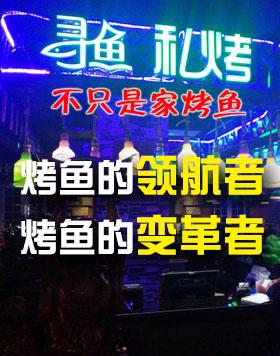 寻鱼私烤UFO烤鱼3.2