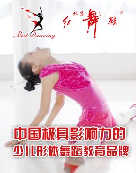 红舞鞋加盟