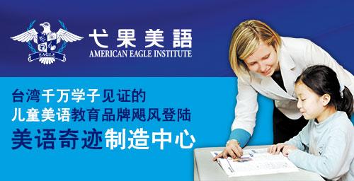 弋果美语教育加盟