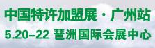 中国特许加盟展·广州站(汽车)