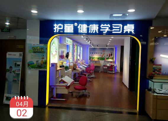 江阴新华书店护童专卖店新店开业加盟