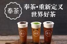 奉茶重新定义世界好茶