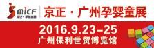 京正·广州孕婴童展(幼儿)