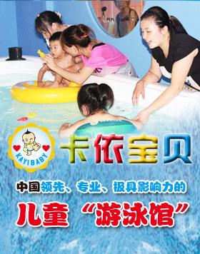 卡依婴儿童游泳馆