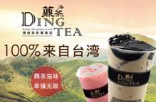 薡茶茶饮加盟