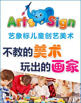 艺象标儿童美术