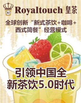 皇茶新式茶饮简餐