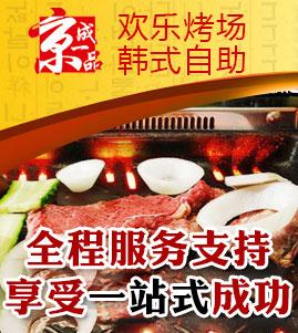 京成一品韩式烧烤自助10.23