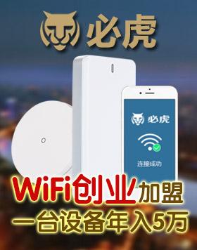 必虎wifi共享服务