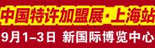 中国特许加盟展·上海站(酒水)