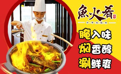 鱼火肴火焰鱼锅
