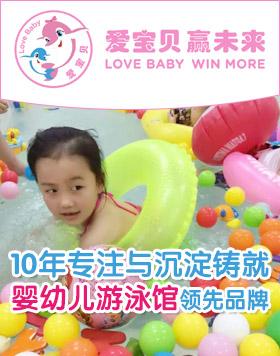 爱宝贝婴幼儿游泳馆