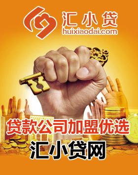 汇小贷金融加盟