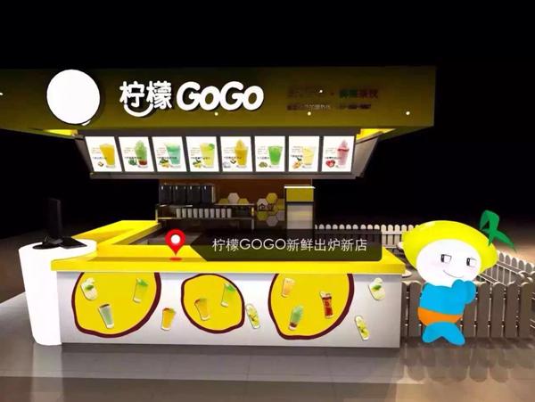 喜迎金九银十 柠檬GOGO加盟优惠派送
