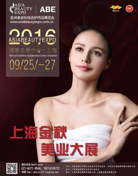 亚洲美容化妆洗护用品博览会