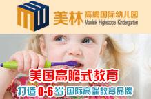 淘宝贝国际儿童发展中心加盟
