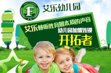 艾乐:幼儿园加盟连锁开拓者