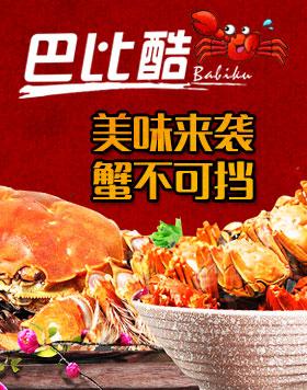 巴比酷肉蟹堡加盟