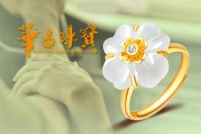 华昌珠宝加盟
