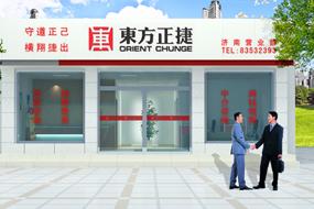 东方正捷金融加盟9.1