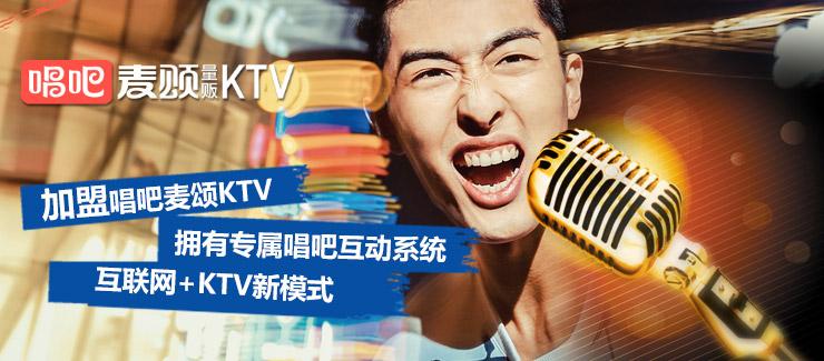 唱吧麦颂量贩式KTV加盟9.1