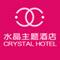 水晶主题酒店加盟9.6