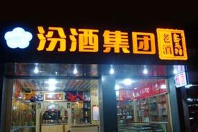 杏花村汾酒加盟