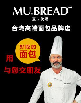 麦卡优娜面包坊
