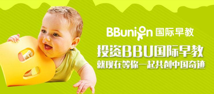 BBU国际早教加盟