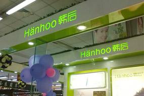 韩后化妆品加盟