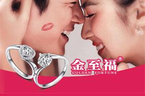金至福珠宝加盟9.7