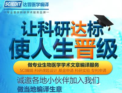 达晋医学编译