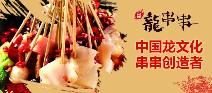 奥龙串串火锅加盟