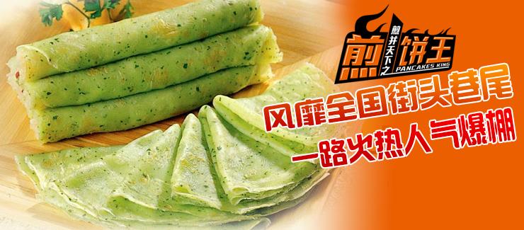 煎饼王小吃加盟9.26