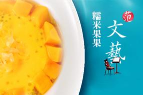 糯米果果港式甜品