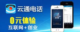 云通网络电话加盟10.8