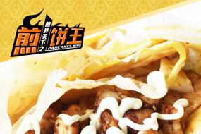 煎饼王小吃加盟