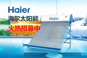 海尔太阳能加盟
