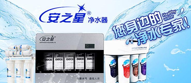 深圳安之星净水器加盟