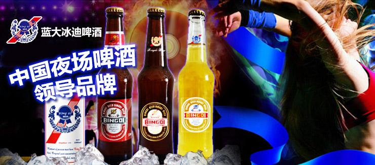 蓝大冰迪啤酒加盟