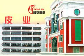 峰安皮业加盟